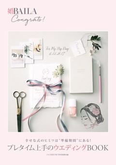 別冊付録 婚BAILAプレタイム上手のウエディングBOOK