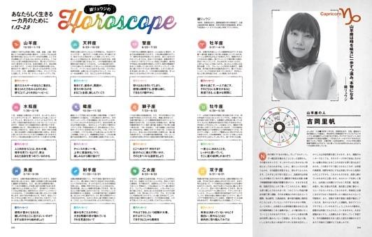 鏡リュウジのHoroscope 1.12~2.9
