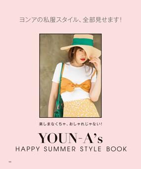 ヨンアの私服スタイル、全部見せます! YOUNーA's HAPPY SUMMER STYLE BOOK