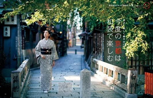 桐谷美玲の大人の階段の上り方 連載vol.10 拡大版 今度の京都は和装で楽しむ