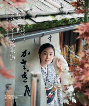 美玲の京都、紅葉とスイーツ散歩道1