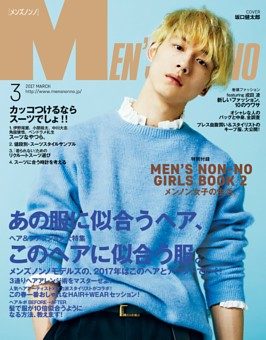 MEN'S NON-NO 2017年3月号