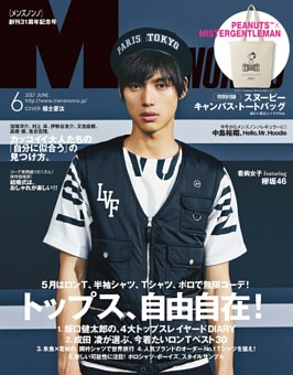 MEN'S NON-NO 2017年6月号
