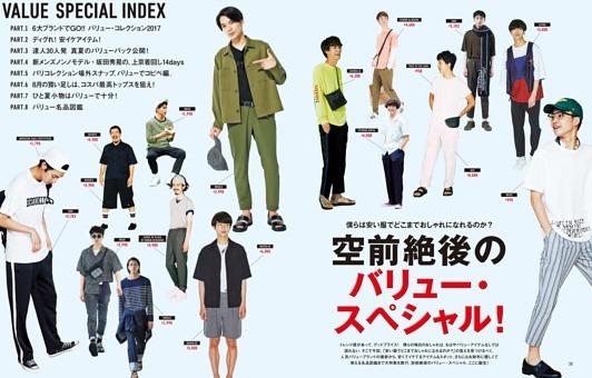 PART.1/ 6大ブランドでGO!!バリュー・コレクション2017