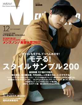 MEN'S NON-NO 2017年12月号