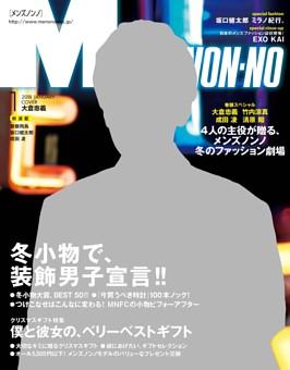MEN'S NON-NO 2018年1月号