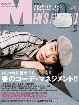 MEN'S NON-NO 2018年5月号