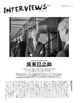 INTERVIEWS/坂東巳之助