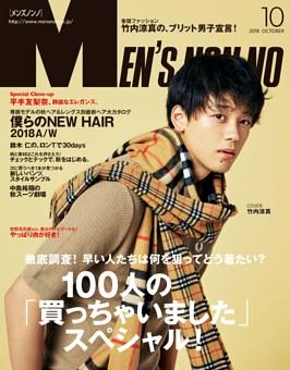 MEN'S NON-NO 2018年10月号