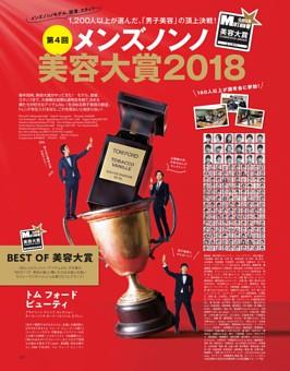 第4回 メンズノンノ美容大賞2018