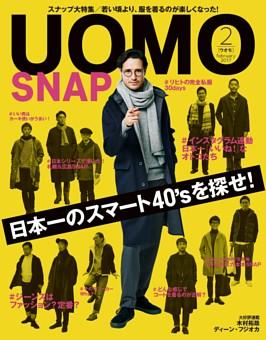 UOMO 2017年2月号