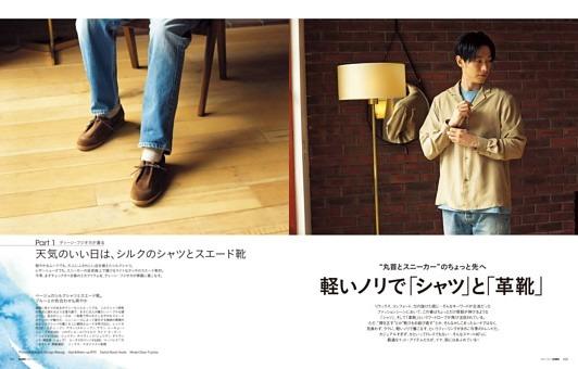 軽いノリで「シャツ」と「革靴」 Part_1 天気のいい日は、シルクのシャツとスエード靴
