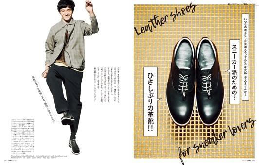 軽いノリで「シャツ」と「革靴」 Part_4 スニーカー派のための…ひさしぶりの革靴!!