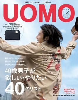 UOMO 2017年12月号