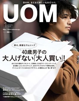 UOMO 2018年1月号
