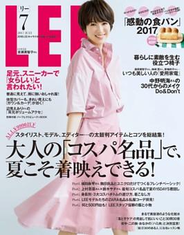 LEE 2017年7月号