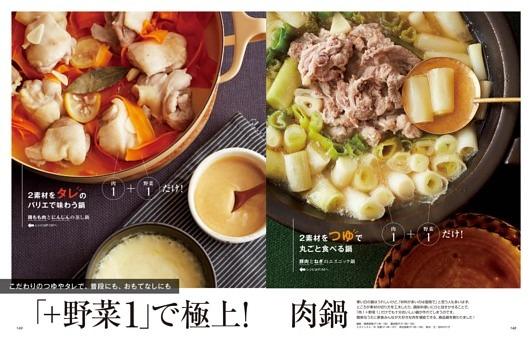 「+野菜1」で極上! 肉鍋