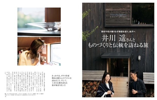 井川 遥さんとものづくりと伝統を訪ねる旅