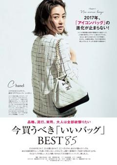 とじ込みBOOK/今買うべき「いいバッグ」BEST 85