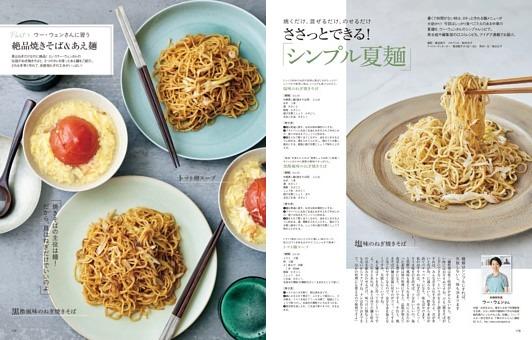 ささっとできる!「シンプル夏麺」