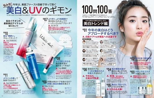 美白&UVのギモン100問100答
