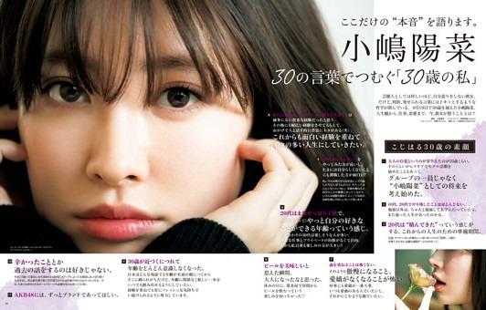 小嶋陽菜 30の言葉でつむぐ「30歳の私」