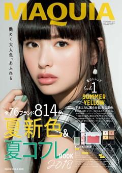 Book in Book 夏新色&夏コフレBOOK2018