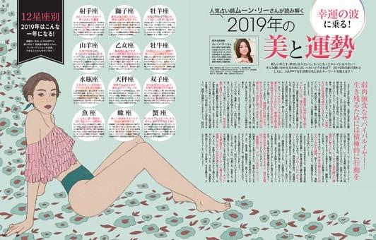 人気占い師ムーン・リーさんが読み解く 2019年の美と運勢