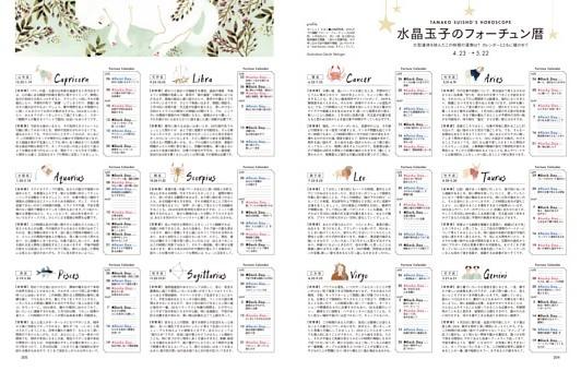 水晶玉子のフォーチュン暦