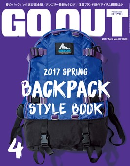 GO OUT 2017年4月号 Vol.90