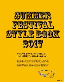 SUMMER FESTIVAL STYLE BOOK 2017