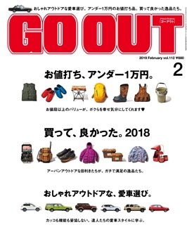 GO OUT 2019年2月号 Vol.112
