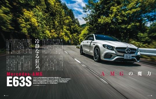 AMGの魔力 E63S─インプレッション&メカニズム解剖/BMW M5との違いは?