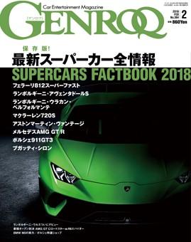 GENROQ 2018年2月号