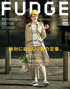 FUDGE 2017年3月号