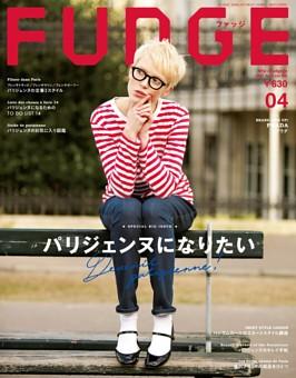 FUDGE 2017年4月号