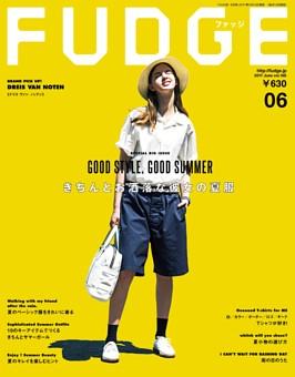FUDGE 2017年6月号