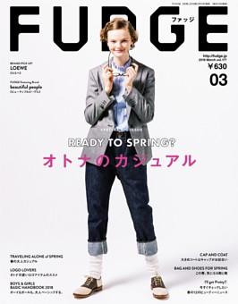 FUDGE 2018年3月号