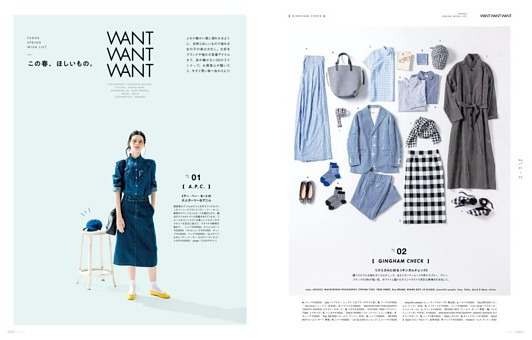WANT WANT WANT この春、欲しいもの。