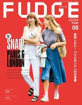 FUDGE 2018年8月号
