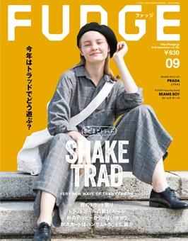 FUDGE 2018年9月号