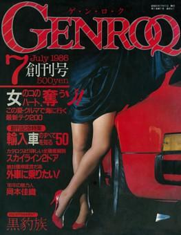GENROQ_1986年 【創刊号】