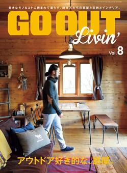 GO OUT Livin' Vol.8 GO OUT特別編集