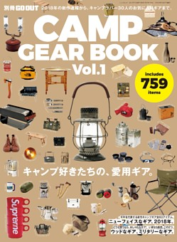 GO OUT CAMP GEAR BOOK