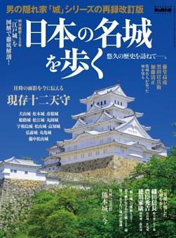 日本の名城を歩く