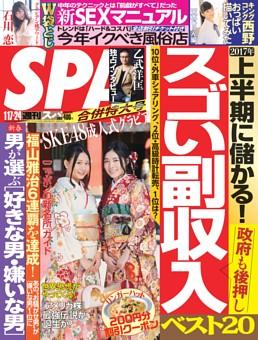 週刊SPA! 2017年1月17日・24日合併号