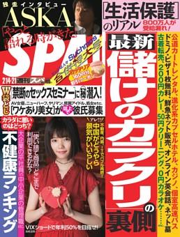週刊SPA! 2017年2月14日・21日合併号