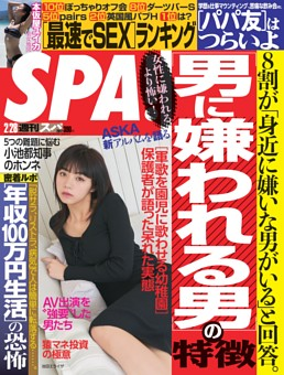 週刊SPA! 2017年2月28日号