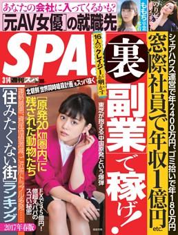 週刊SPA! 2017年3月14日号