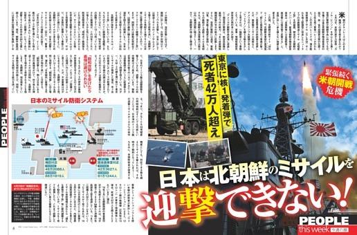 今週の顔/日本は北朝鮮のミサイルを迎撃できない!